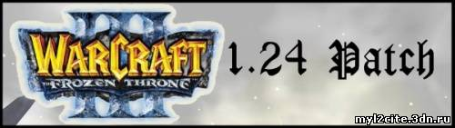 ОБНОВЛЕНИЕ Warcraft3 The Frozen Throne Patch v1.24d.